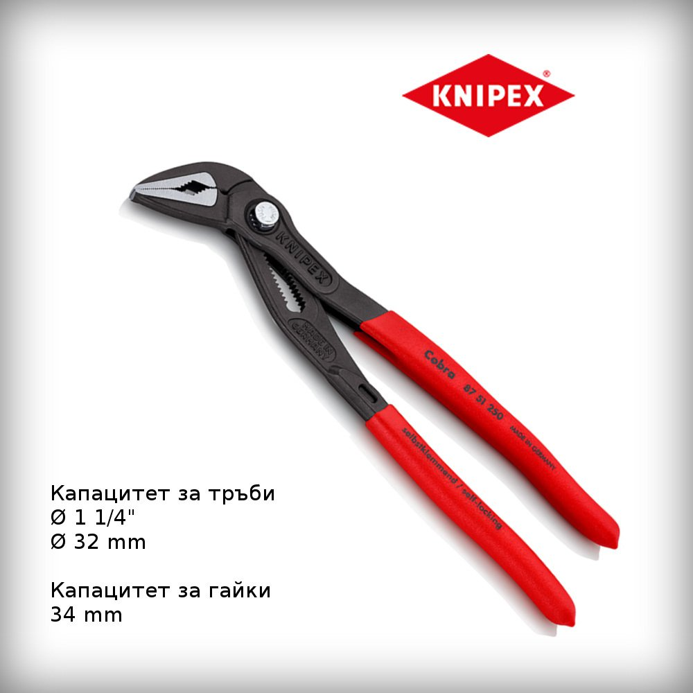Клещи COBRA ES раздвижни с тънки челюсти KNIPEX GERMANY