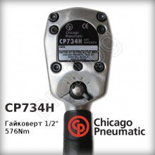 Гайковерт Chicago Pneumatic 734H made in Japan